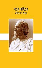 GHARE-BAIRE, a novel by Rabindranath Tagore (Bangla classic ebook Book 1)  eBook: Tagore, Rabindranath : Amazon.in: Kindle Store